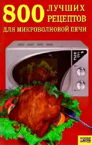 Рецепт для микроволновой печи и